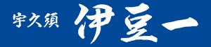 【公式】西伊豆堂ヶ島温泉郷[宇久須] 伊豆一|お刺身と天然温泉の宿