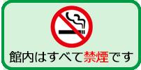館内は禁煙となっております